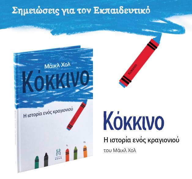 Εκπαιδευτικό Υλικό για το βιβλίο Κόκκινο – Η ιστορία ενός κραγιονιού